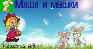 Сказка Маша и мышки картинка
