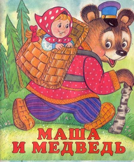 сказка маша и медведь картинка