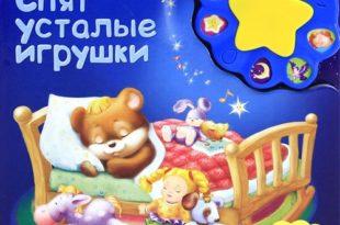 Колыбельная Спят усталые игрушки