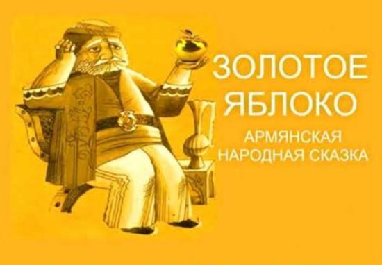 армянская сказка Золотое яблоко картинка