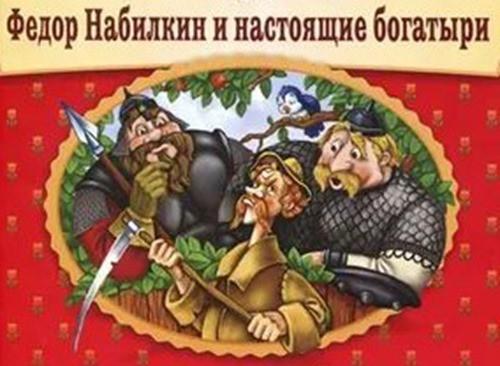 Фёдор Набилкин и настоящие богатыри_result