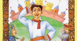 Сказка про Ивана и чудесную книгу картинка