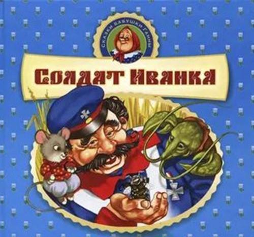 Солдат Иванка_result