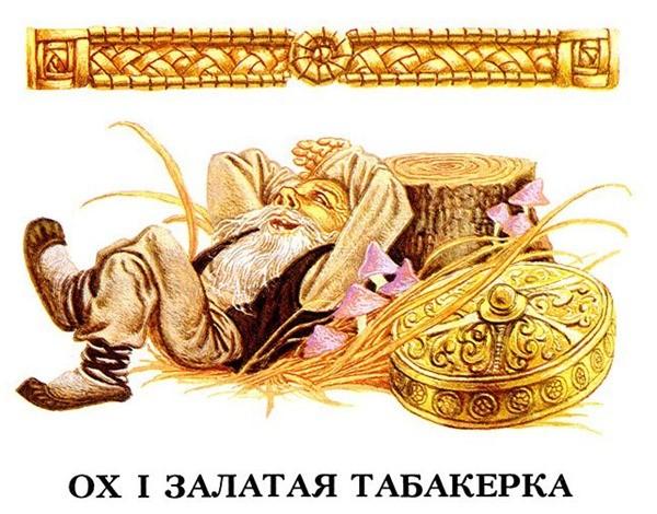 Золотая табакерка сказка