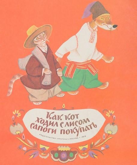 сказка Как кот ходил с лисом сапоги покупать картинка