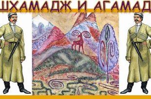 Ашхамадж и Агамадж сказка