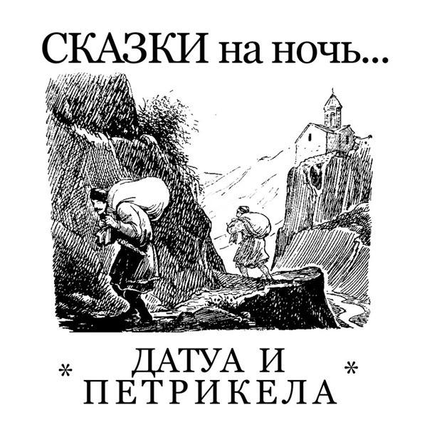 Датуа и Петрикела сказка