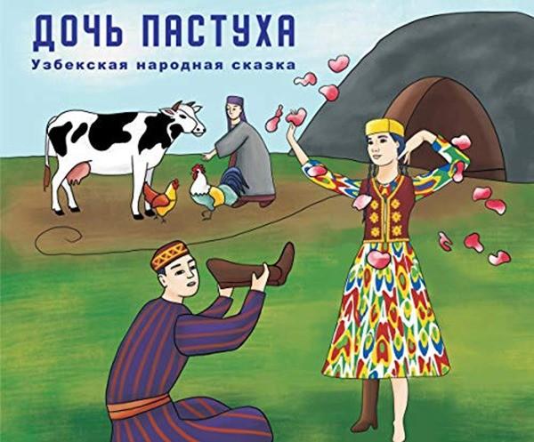 Дочь пастуха сказка