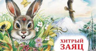 Хитрый заяц сказка