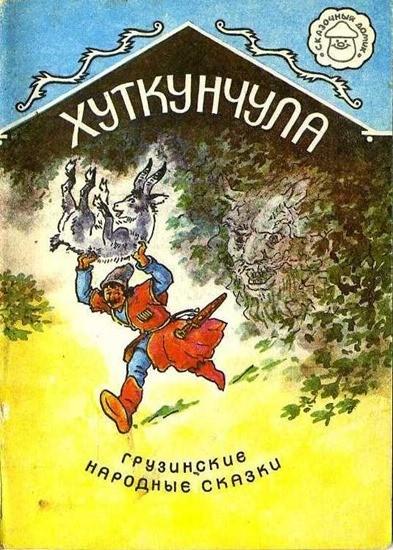Хуткунчула сказка