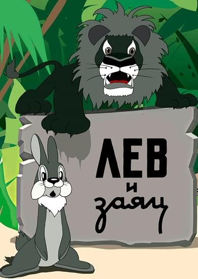Лев и заяц (Грузинская сказка)