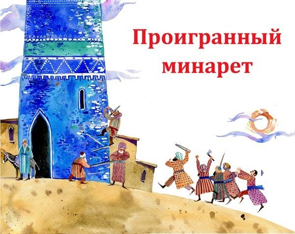 Проигранный минарет сказка