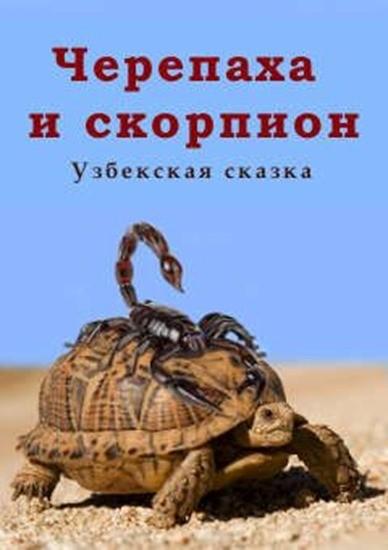 Скорпион и черепаха сказка