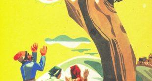 Смерть Кикоса сказка
