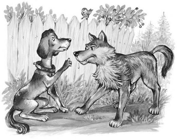 Собака и волк сказка