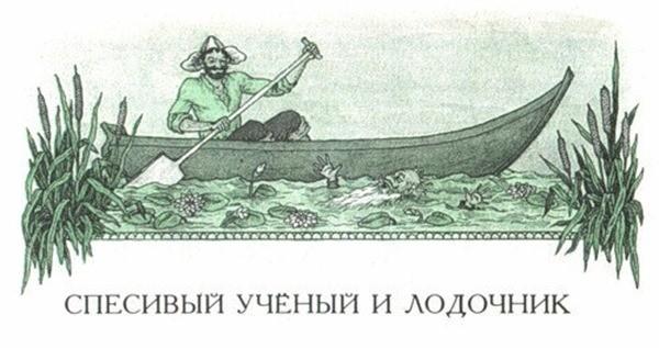 Спесивый учёный и лодочник