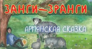 Занги-Зранги сказка