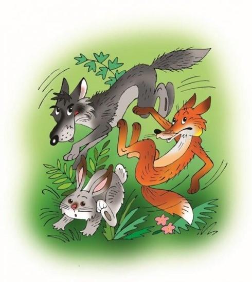 Заяц-трусишка, волк-глупец и плутовка-лиса
