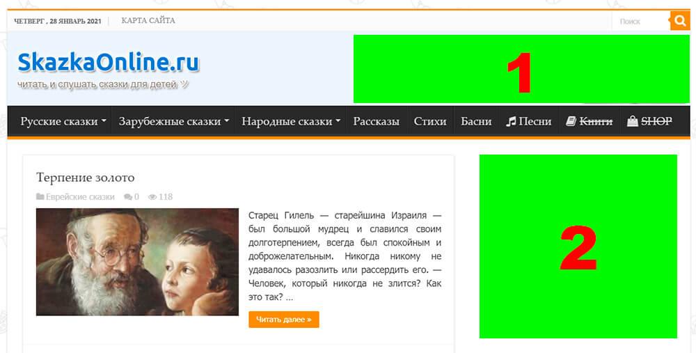реклама на skazkaonline.ru