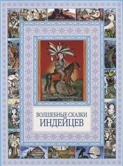 сказки американских индейцев