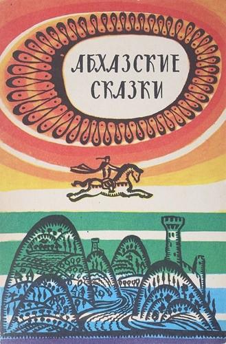 Абхазские сказки книга