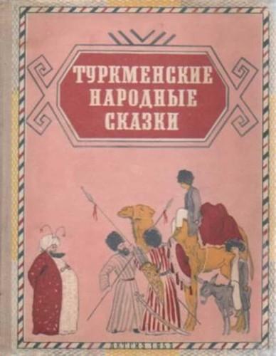 Туркменские сказки книга