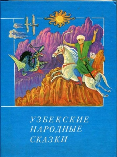 Узбекские сказки книга
