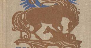 монгольские народные сказки книга